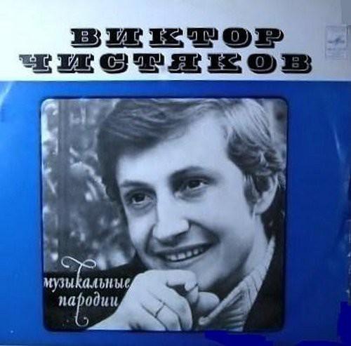 Чистяков Виктор Иванович актёр, пародист