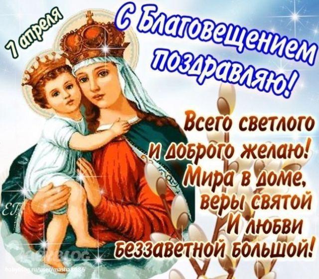 Поздравления с благовещенья