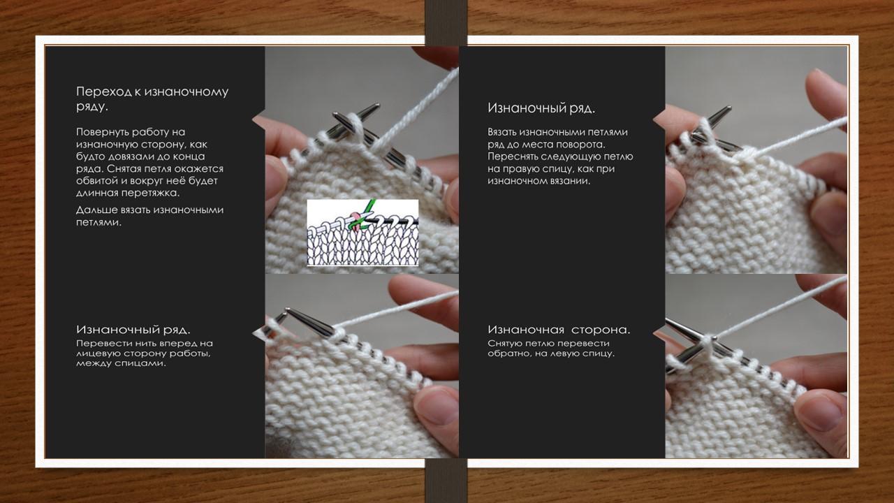 схема вязания берета укороченными рядами