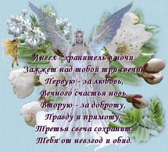 Поздравление друга с днем ангела
