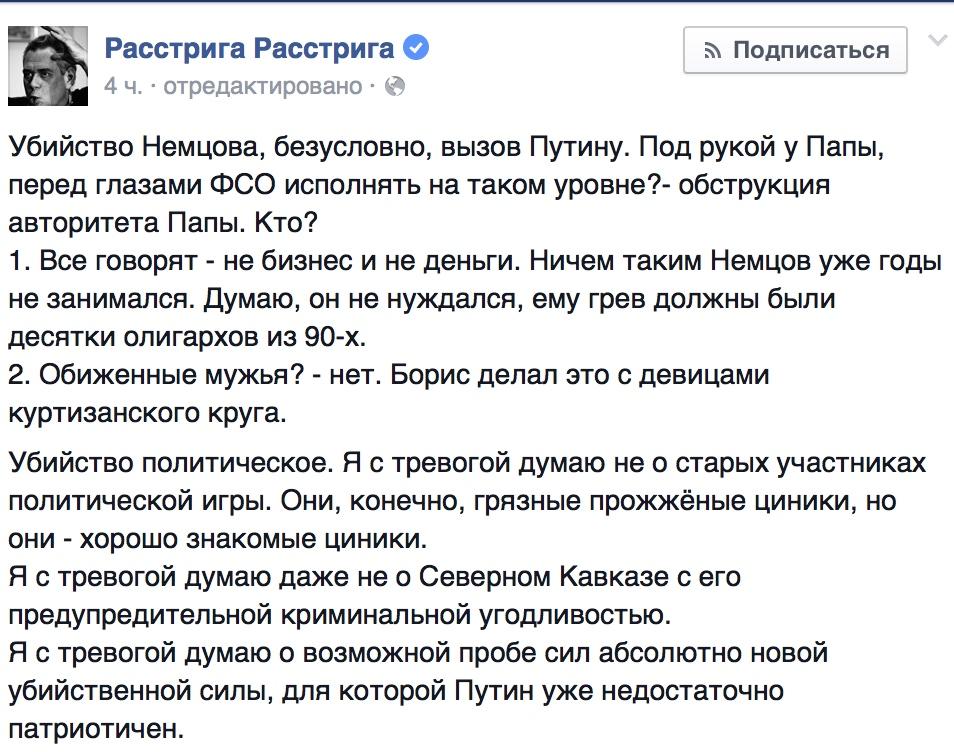 Убийство Немцова. Версия Доренко