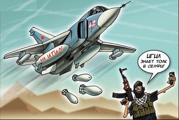 Частушки от ИГИЛ