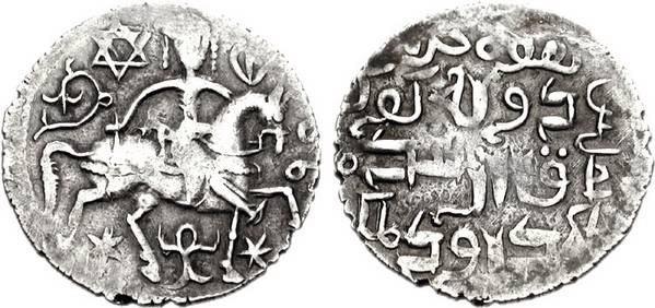 Монета грузинского царя Давида Нарина, вассала хана Гуюка (1247)