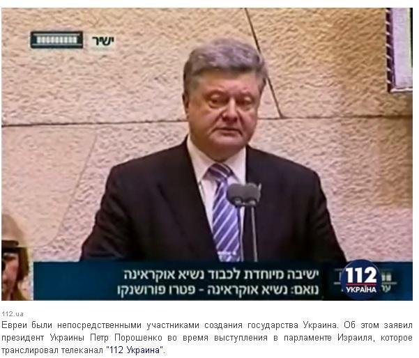 Пётр Порошенко рассказал, как евреи создавали Украину