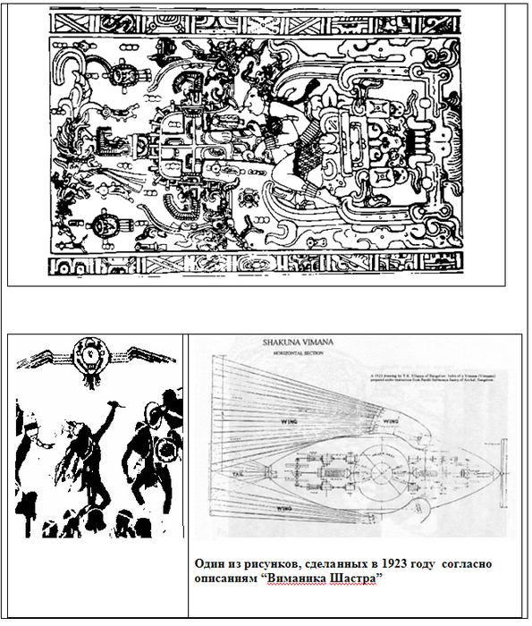 vimanika5 (595x700, 253Kb)