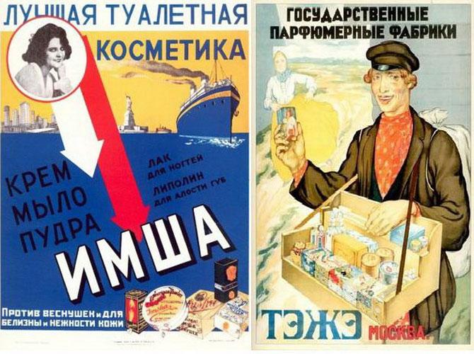 Косметика наших бабушек: 10 самых ярких образцов лучшей советской рекламы ТЭЖЭ