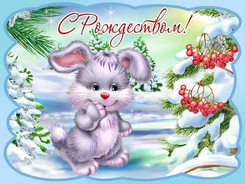 Рождество Христово! Красивое поздравление с Рождеством! VsemVseOboVsem