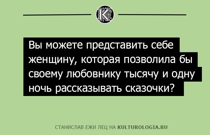 Станислав Ежи Лец о мужчинах и женщинах. Кратко и прямо в глаз, а не в бровь!