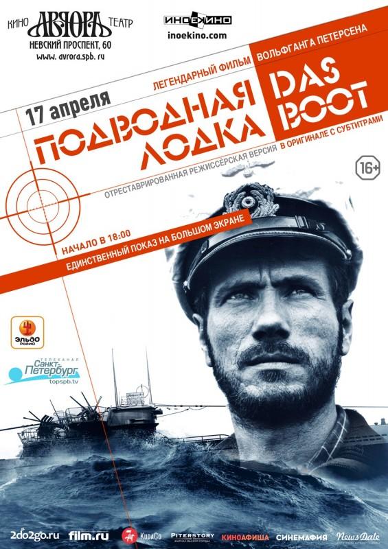 русские сериалы про подводные лодки