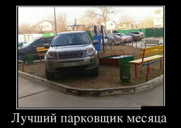 Я паркуюсь как ... Ну как же такое возможно?