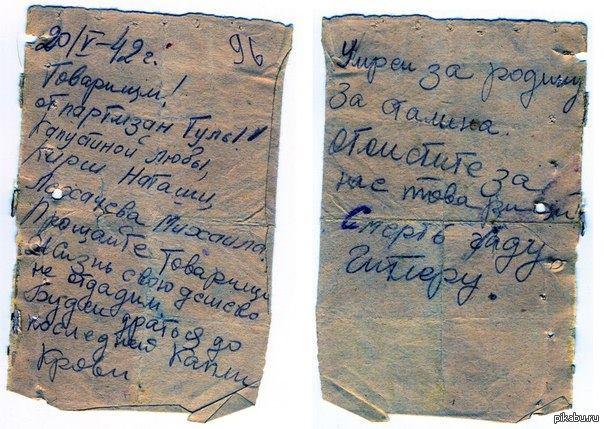 Отомстите фашистам за нас. Записка от 20.05.1942г.