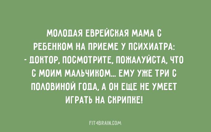 Неподражаемый юмор еврейских мамочек!))