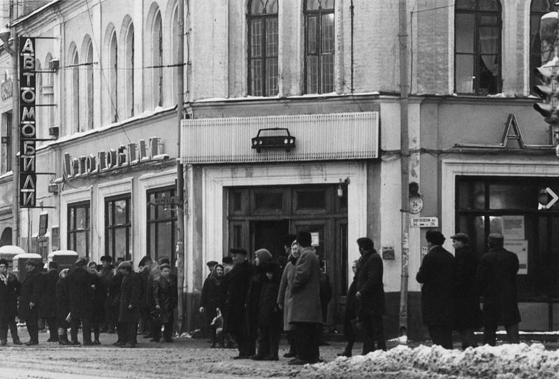 Магазин 1960-х годов по продаже автомобилей в Москве