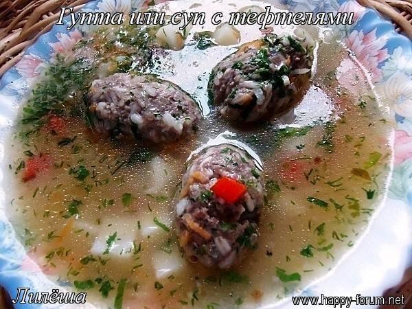 Гупта или суп с тефтелями...