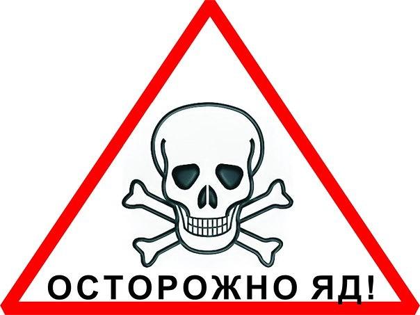 Осторожно, соль отравлена!