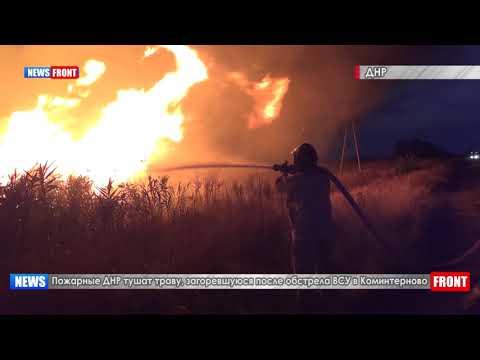 Пожарные ДНР тушат траву, загоревшуюся после обстрела ВСУ в Коминтерново