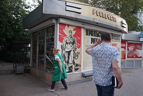 Челябинскую «Роспечать» требуют признать банкротом из-за долга в61 миллион рублей