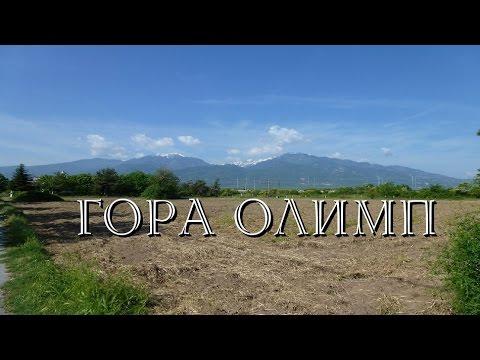 Гора Олимп, Греция
