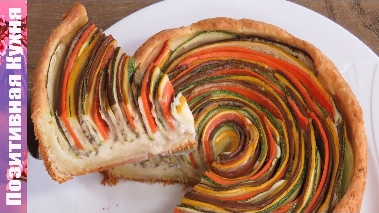 Лучший рецепт овощного пирога — готовим итальянский «Torta salata di verdure»