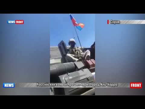 Российский конвой прошел через город Аль-Харра