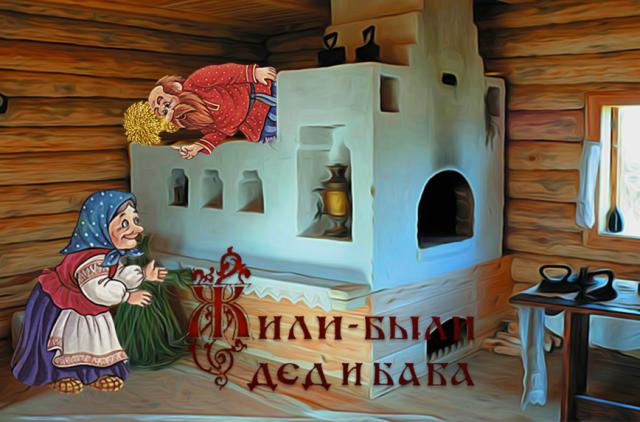 Профессионал СССР, дед и баба, рассказ, юмор