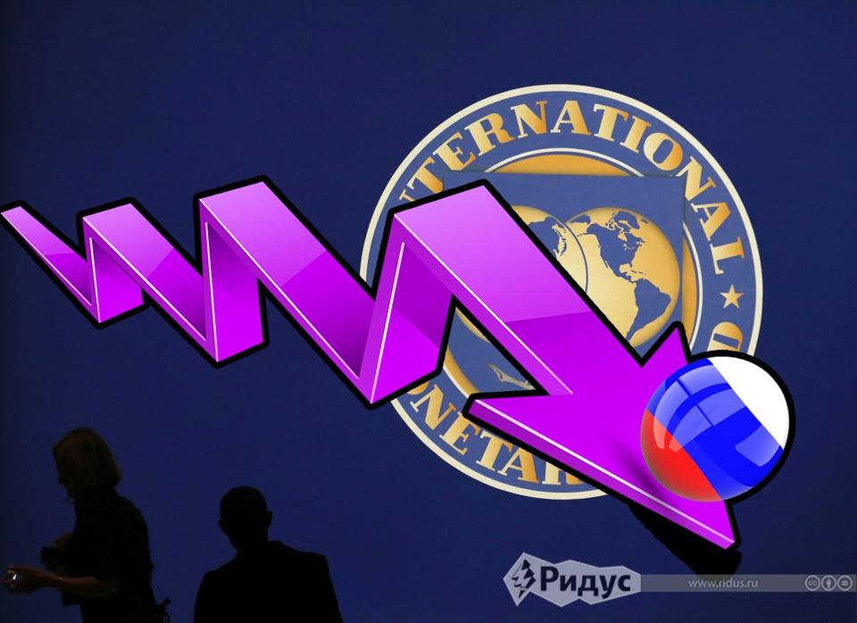 За что МВФ опустил Россию ни…