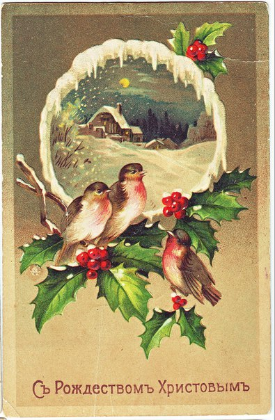 Старинные поздравления с рождеством христовым