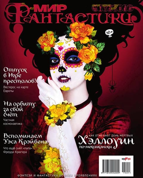 Мир фантастики №11 ноябрь 2015