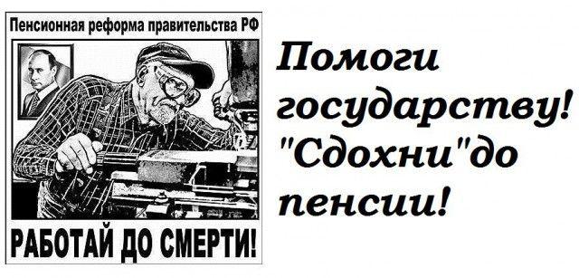 ЧЕСТНАЯ РЕКЛАМА ПЕНСИОННОЙ РЕФОРМЫ