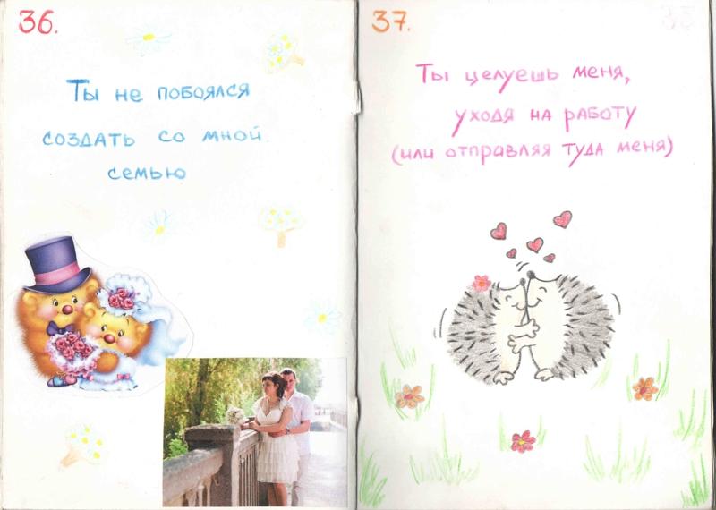 Подарок своими руками на первую годовщину свадьбы мужу