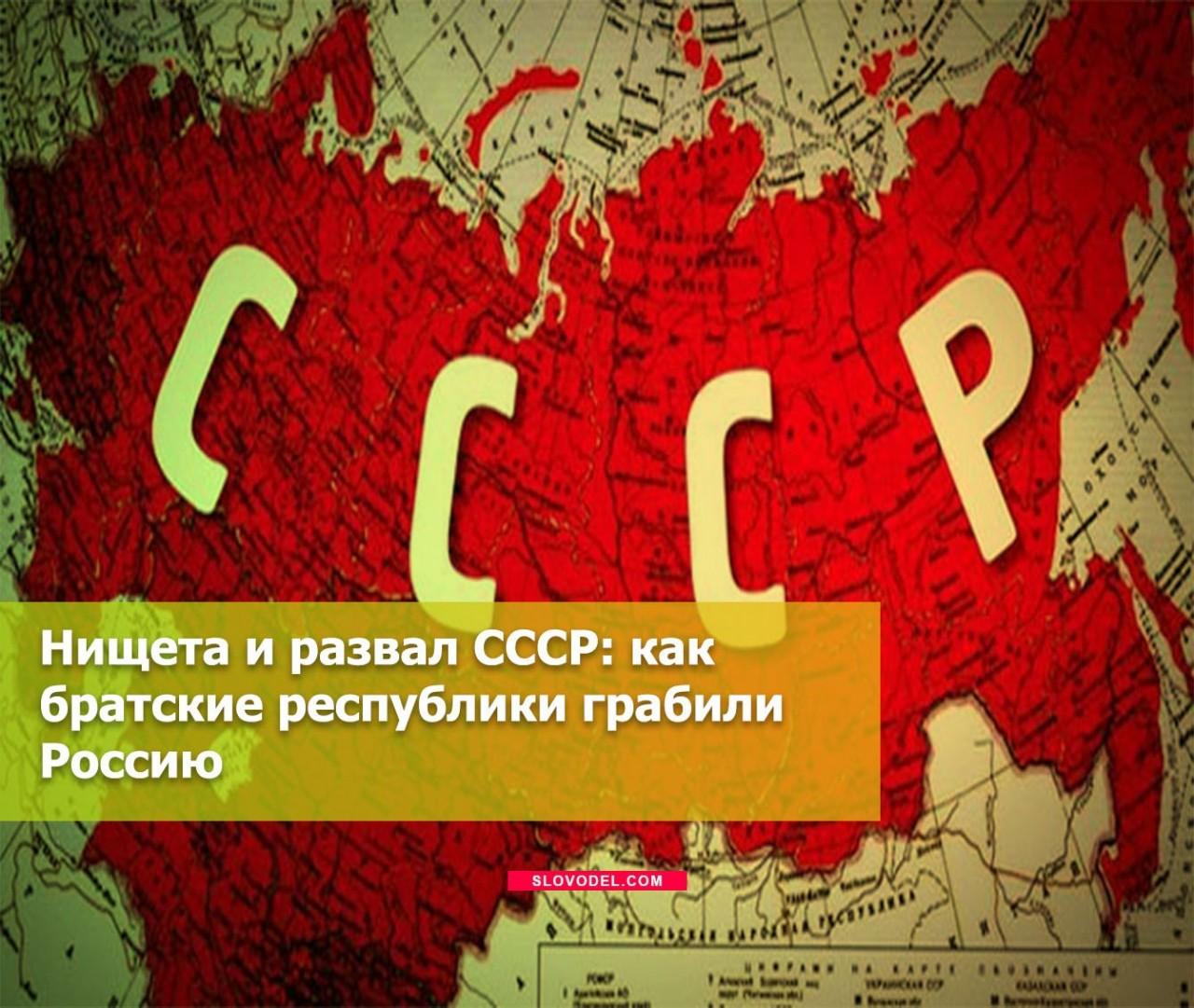 Нищета и развал СССР: как братские республики грабили Россию