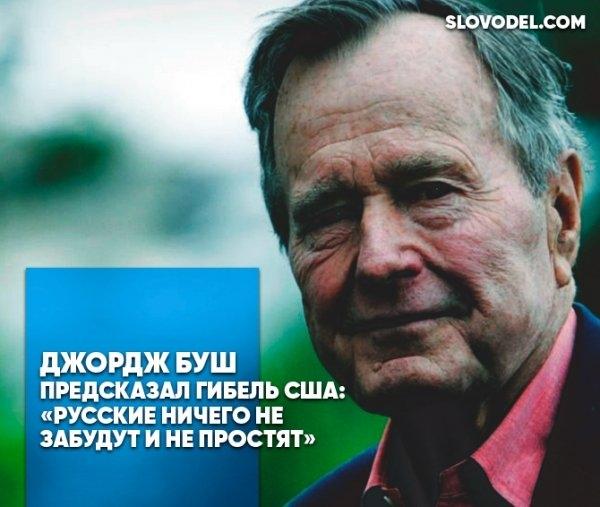 Джордж Буш: Русские ничего н…