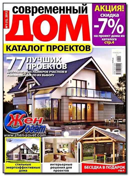 Современный дом. Каталог проектов №1 (2012) читать онлайн