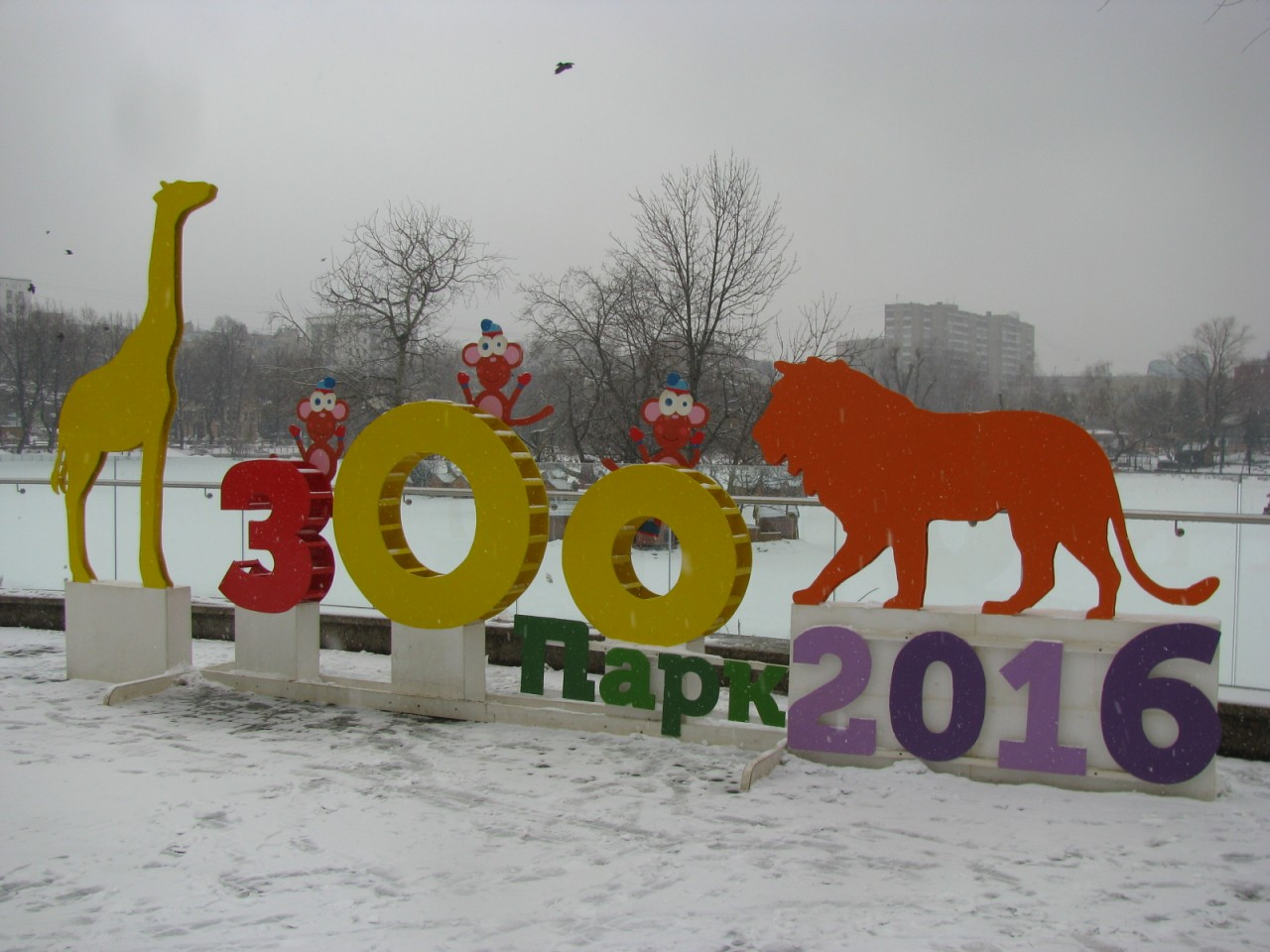 Московский зоопарк в последние дни зимы