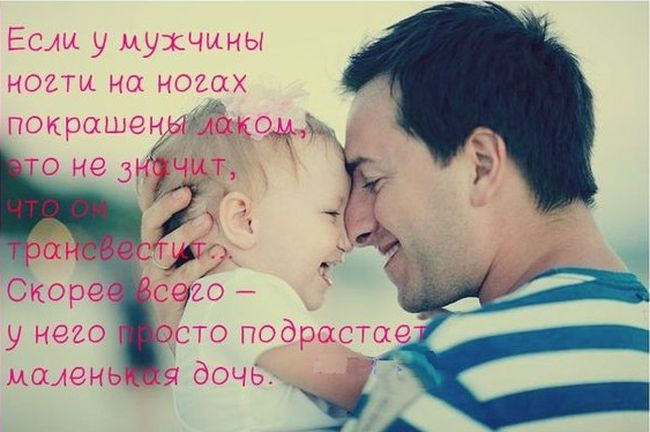 Счастливые папы с дочками дети, дочка, милота, папа