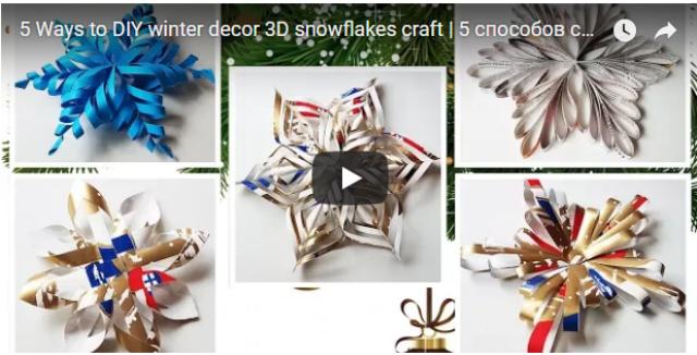 Как сделать объемную снежинку из  листочка бумаги своими руками - 5 способов
