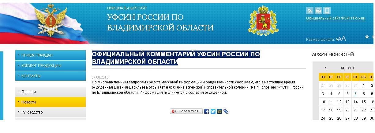 Официальный комментарий УФСИН России по Владимирской области