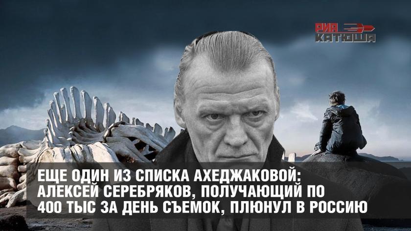 Еще один из списка Ахеджаковой: Алексей Серебряков, получающий по 400 тыс за день съемок, плюнул в Россию