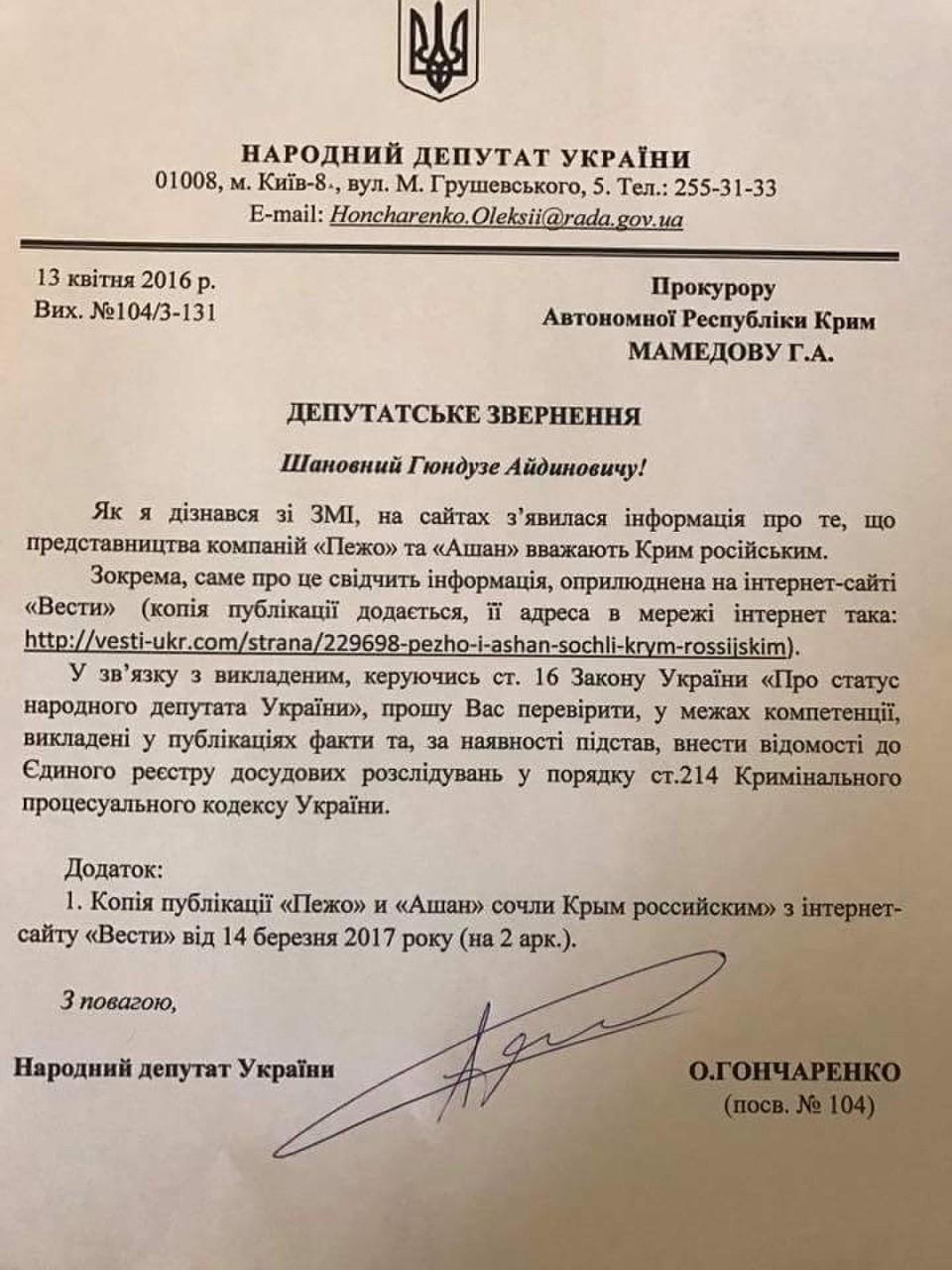 "Против ""Ашана"" и Peugeot открыли дело из-за Крыма"