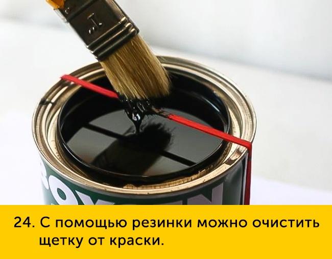 24 С помощью резинки можно очистить щетку от краски