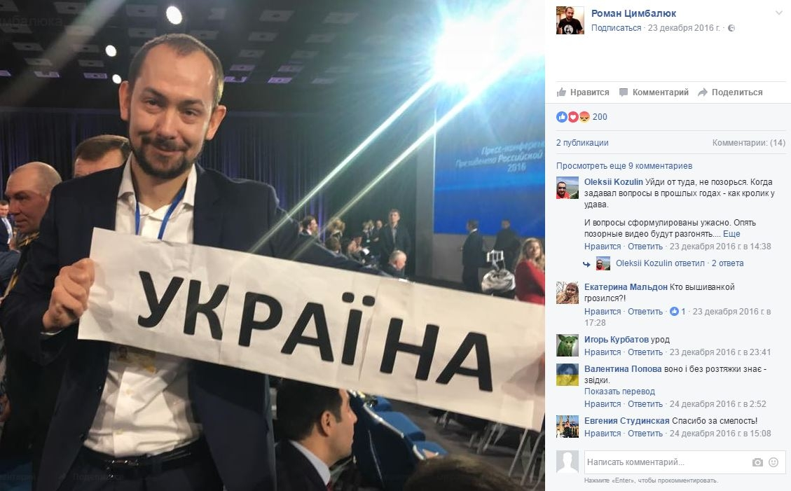 Цимбалюк рассказал о «героях» Украины, которые перешли на сторону России..