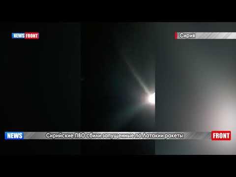 Сирийские ПВО сбили запущенные по Латакии ракеты