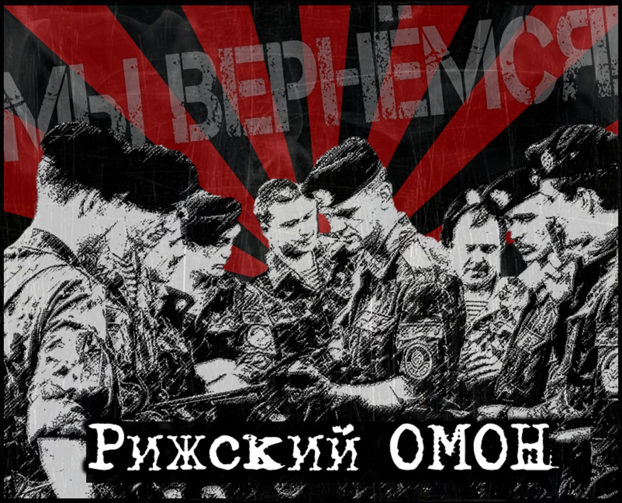 Вспоминаем СССР: Рижский ОМОН