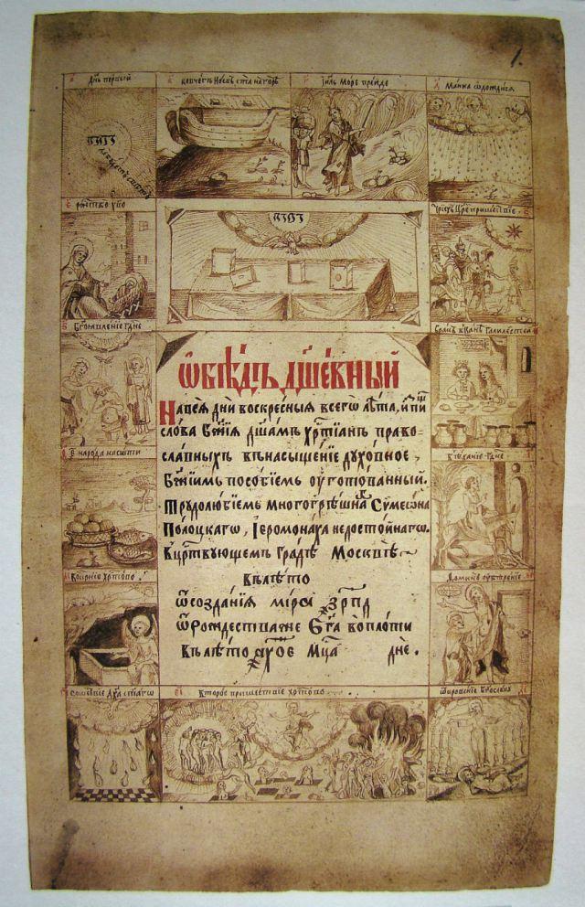 Иллюстрации русских писателей XVII в