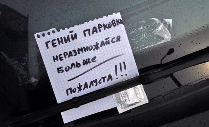 Месть за неправильную парковку (местами жесть)