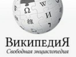 «Википедию» послали на три буквы.