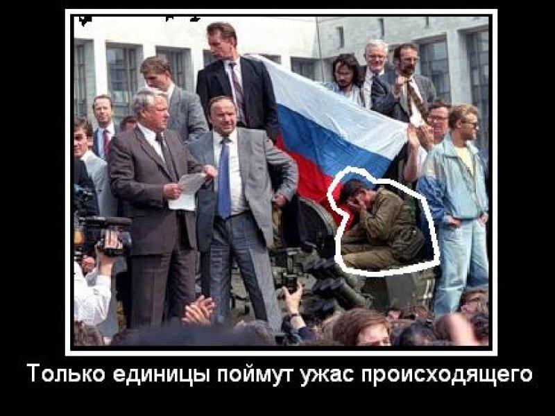Незнание истории это пустяк? Это смертельно: Путча 1991 года не было!