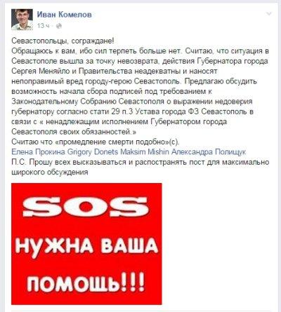 Попытка Майдана в Севастополе назначена на 12 августа 2015 года