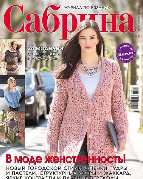 Сабрина №9 октябрь 2015