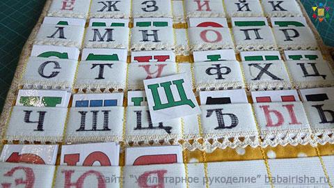 Кармашки для букв